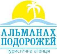 Туристична агенція «Альманах подорожей» м. Кременчуг